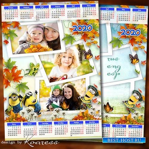 Календарь-рамка на 2020 год - Осенняя прогулка