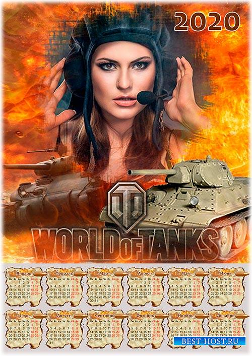 Настенный календарь-рамка на 2020 год - Игра World of Tanks