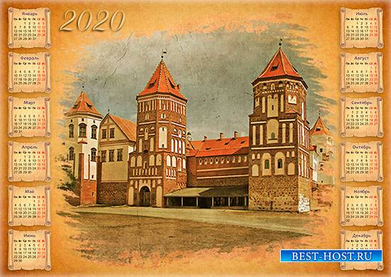 Календарь на 2020 год - Старинный замок
