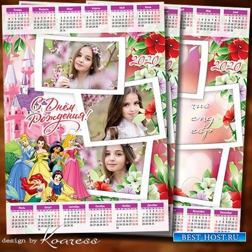 Детский календарь-рамка на 2020 год - С Днем Рождения, с принцессами Диснея