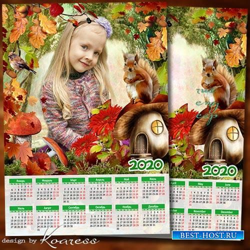 Детский календарь на 2020 год - Осенние сказки