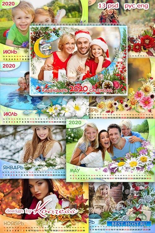 Шаблон настенного календаря на 2020 год, на 12 месяцев - Дни считает календ ...