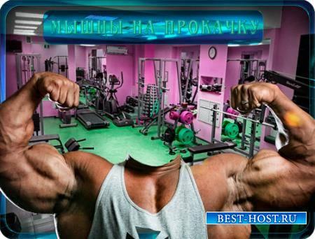 Фотошаблон - Мышцы на прокачку