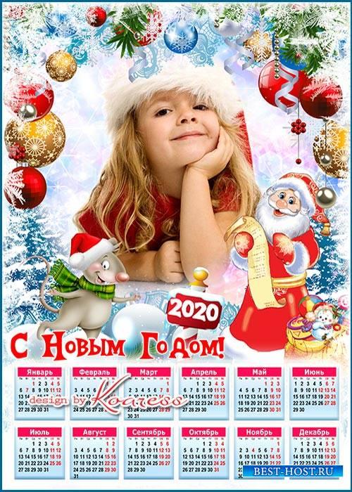 Новогодний календарь-фоторамка на 2020 год с символом года - Самый добрый и ...