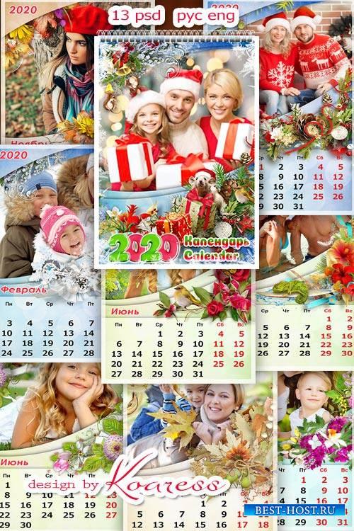 Настенный помесячный календарь с рамками для фото на 2020 год Крысы, на 12  ...