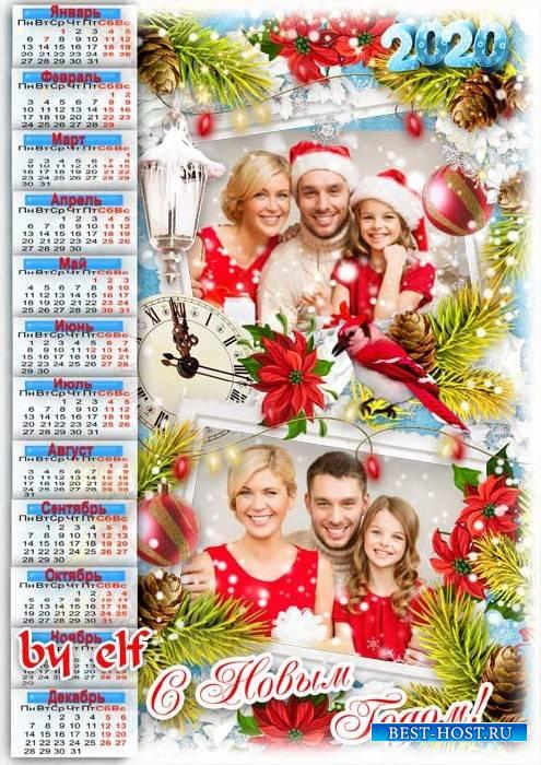 Новогодний календарь-рамка на 2020 год  - Пусть будет щедрым Новый год, на  ...