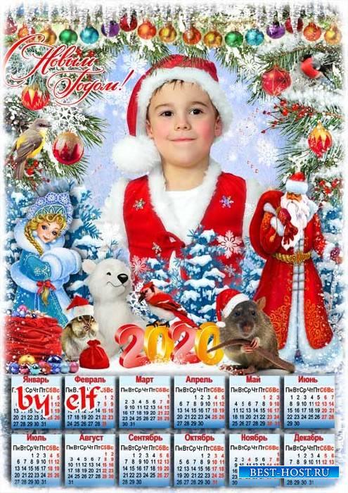 Календарь-фоторамка на 2020 год с символом года Крысой - Пусть всем деткам  ...