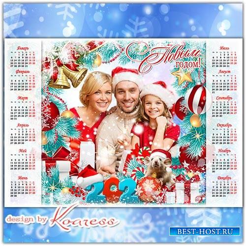Праздничный календарь на 2020 год с символом года - Пусть запасливая Мышка  ...