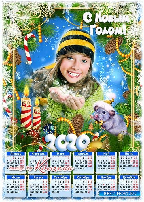 Календарь на 2020 год с символом года - Веселый, яркий праздник уже спешит  ...