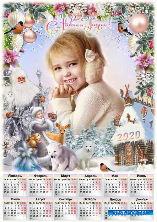 Новогодний календарь на 2020 год с рамкой для фото - Искрится снег, мерцает ...