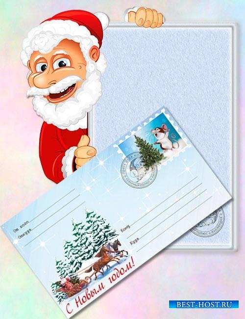 Шаблоны письма и конверт от Деда Мороза