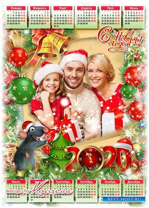 Новогоодний календарь на 2020 год - Пусть будет год наполнен добрыми делами