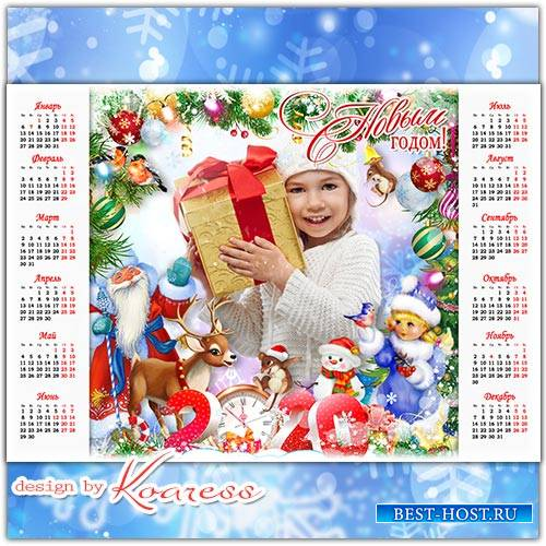 Праздничный календарь-фоторамка на 2020 с Дедом Морозом, Снегурочкой, Снего ...