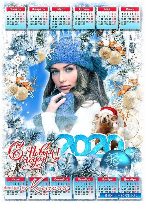 Календарь на 2020 год с символом года - Пусть в этот год будет все замечате ...