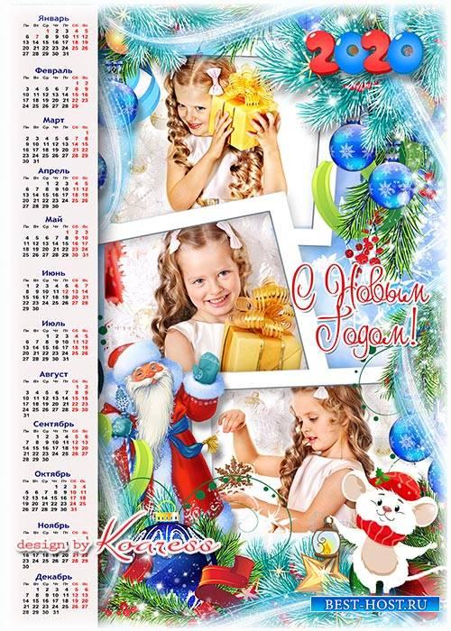 Праздничный календарь на 2020 год с Крысой - Нашу елку мы украсим, Новый Го ...