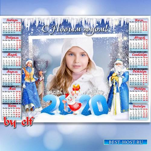Новогодний календарь-рамка на 2020 год - Поздравляем с Новым годом, пусть и ...