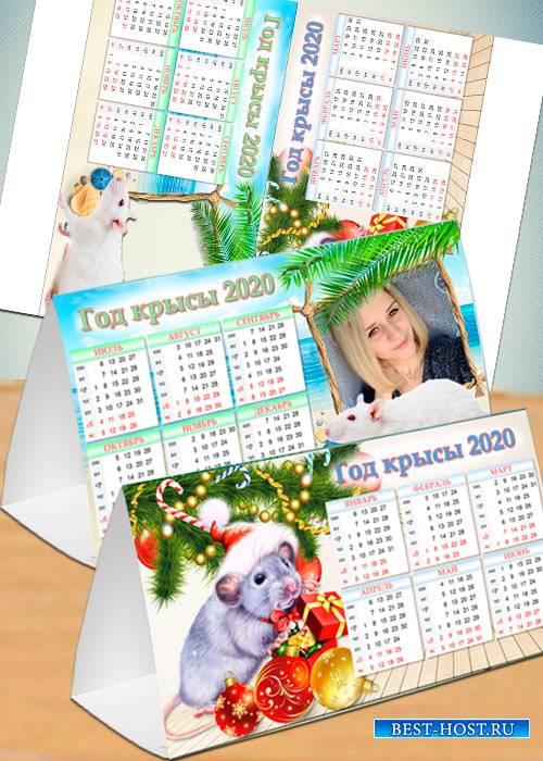Настольный календарь-домик на 2020 год - Символ года