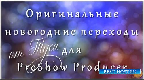 Оригинальные новогодние переходы для ProShow Producer