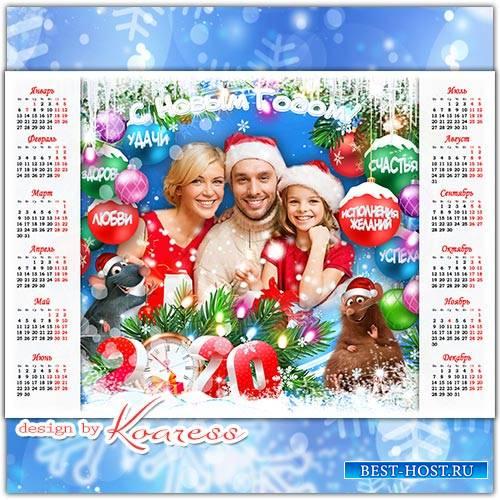Календарь-фоторамка на 2020 год с символом года - Новогодние пожелания
