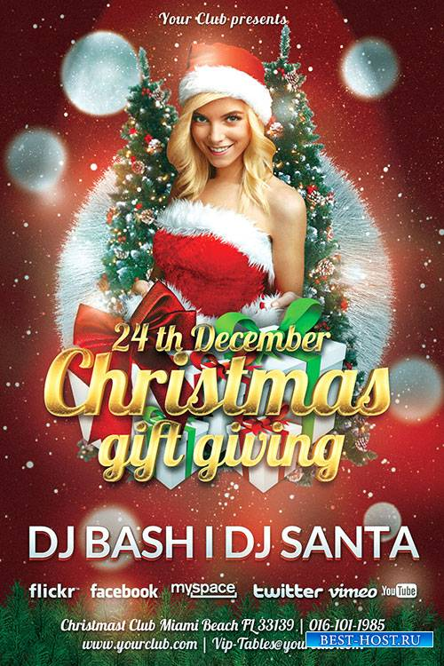 Christmas Gift Giving Party - Premium flyer psd template