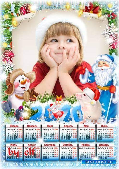Праздничный календарь-фоторамка на 2020 год с Крысой - Новогоднее торжество