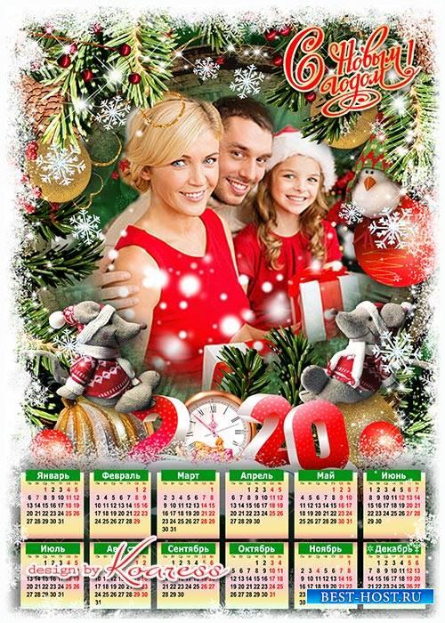 Календарь на 2020 год с рамкой для фото - Пусть веселой Крысы год только сч ...
