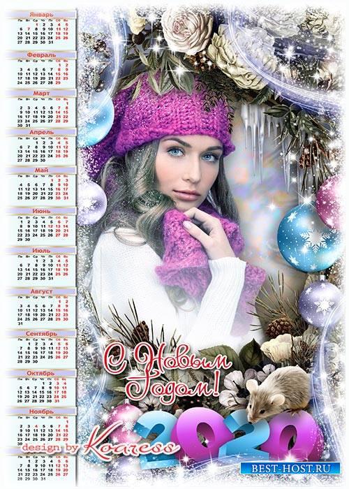 Календарь на 2020 год с рамкой для фото - Пусть же сбудутся заветные желани ...