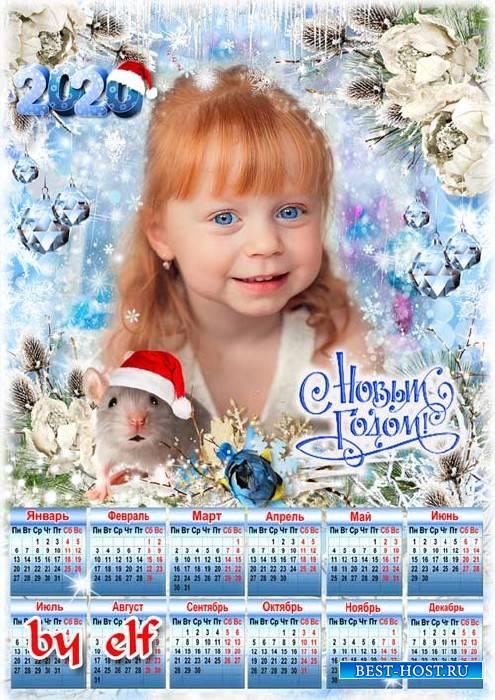 Календарь-рамка на 2020 год с Мышкой - Побольше улыбок, побольше веселья пу ...