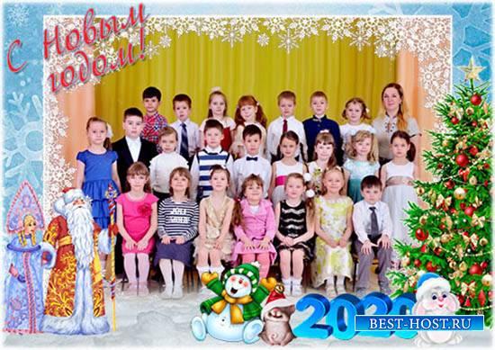 Рамка для фотографии группы в детском саду - Наступает Новый год он нам рад ...