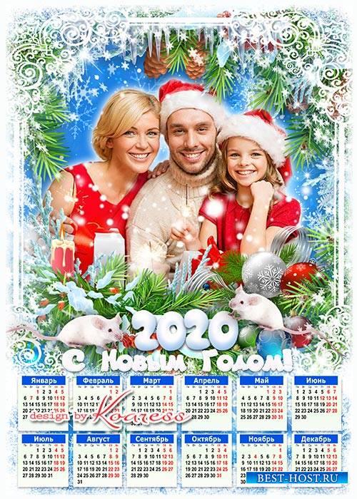 Новогоодний календарь на 2020 год - Пусть Новый Год придет с успехом, весел ...