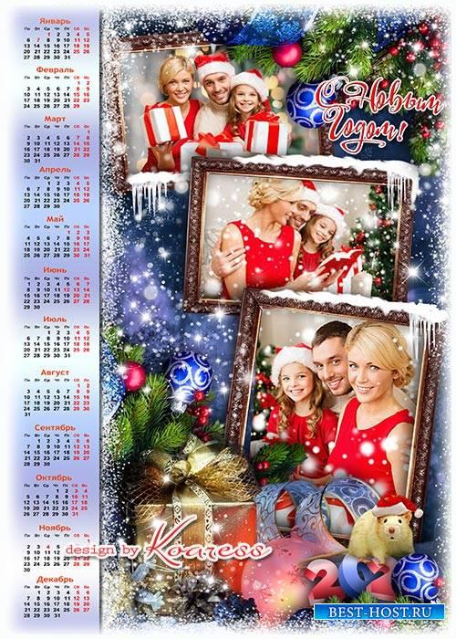 Календарь-рамка на 2020 год с символом года - Пусть впереди лишь счастье жд ...