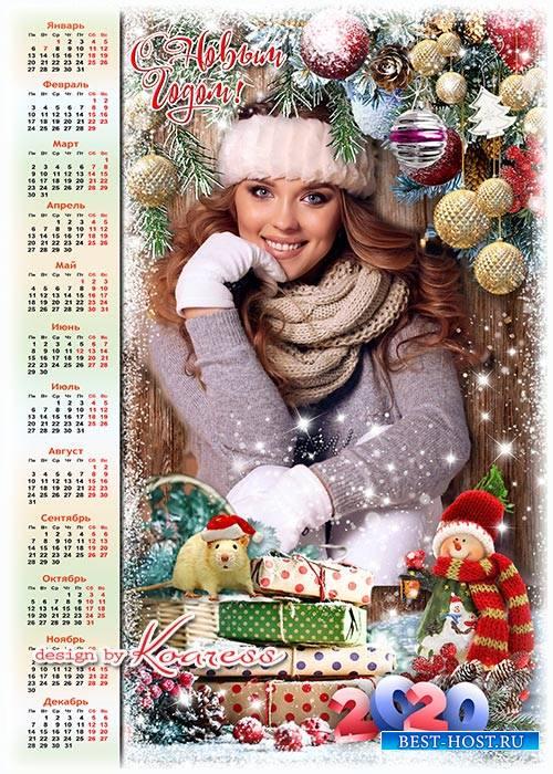 Праздничный календарь на 2020 год с симпатичным символом года - Пусть волше ...