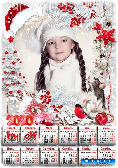 Календарь-фоторамка на 2020 год с символом года - И снова в дверь стучится  ...