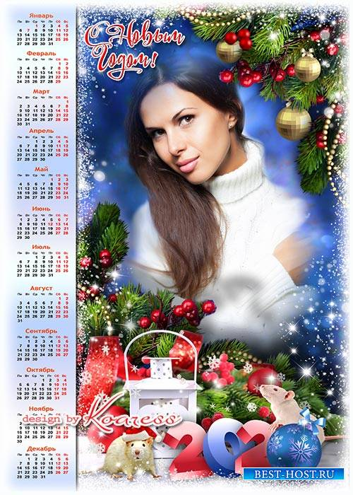 Календарь на 2020 год с симпатичным символом года - Пусть счастье в глазах  ...