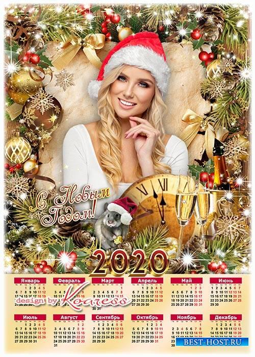 Календарь-фоторамка на 2020 год с с симпатичным символом года - Пусть счаст ...