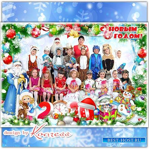 Рамка для детских фото - Дед Мороз, Снегурочка в гости к нам пришли