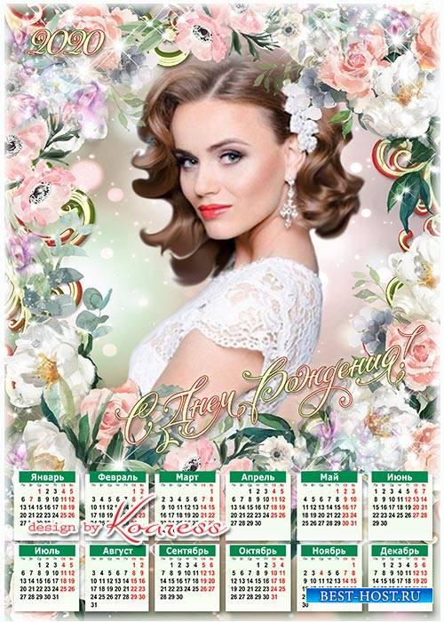 Календарь-фоторамка на 2020 год - Пусть будет жизнь прекрасна, словно в ска ...