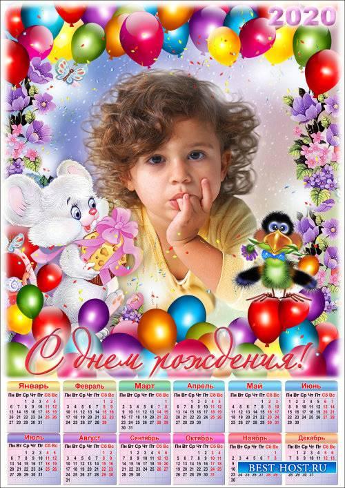 Праздничная рамка для Фотошопа с календарём - Пусть этот славный день рожде ...