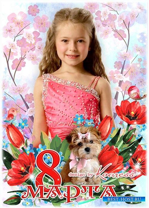 Рамка для детских портретных фото - Этот день, 8 Марта, знают все вокруг
