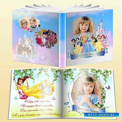 Шаблон фотокниги - Диснеевские принцессы