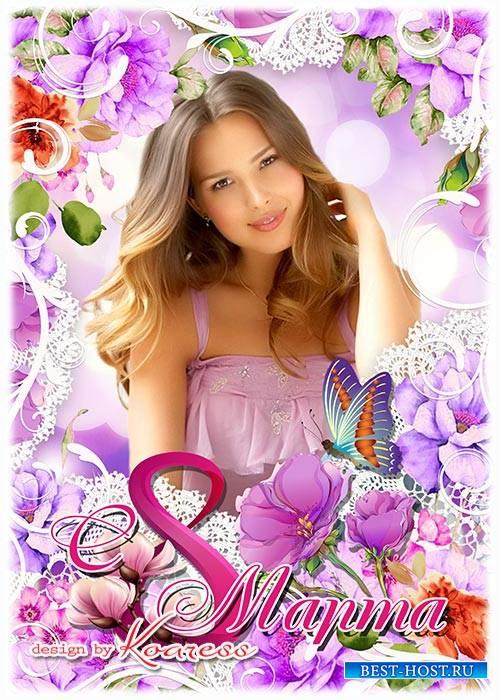 Рамка-открытка к 8 Марта - С Днем 8 Марта, с праздником весенним