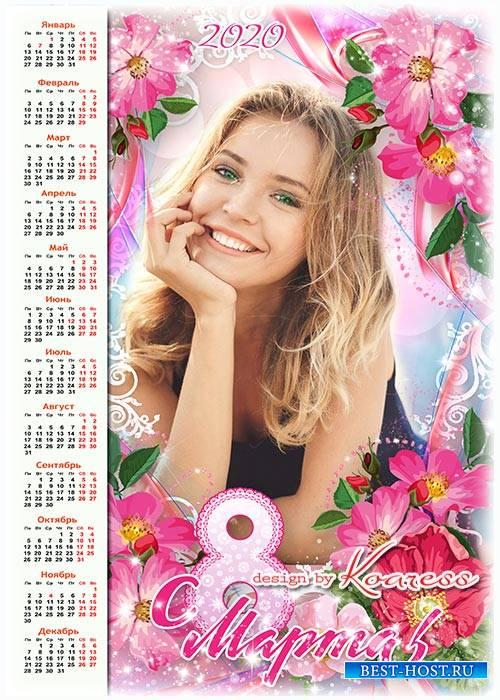 Календарь на 2020 год - С прекрасным праздником весны тебя я поздравляю