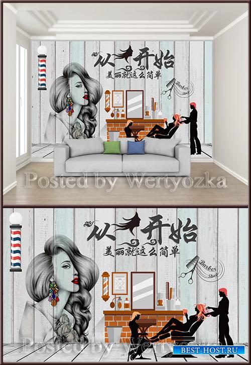 3D psd background wall barber shop