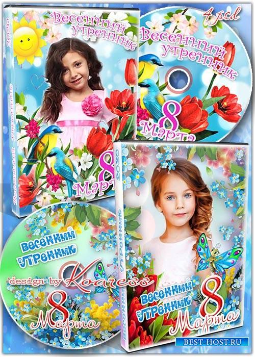 Обложки и задувки для DVD дисков  с видео детского весеннего утренника