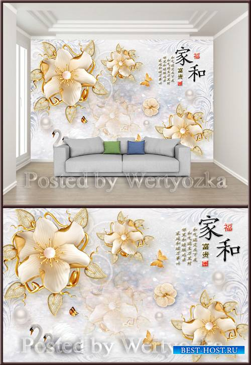 3D psd background wall flower swan luxury beautiful jewelry