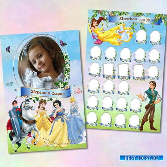 Рамка для портрета и виньетка для детского сада - Диснеевские принцы и прин ...