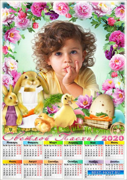 Праздничный календарь с рамкой для фото - Светлое настроение