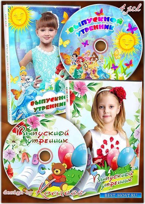 Обложки и задувки для DVD дисков  с видео детского утренника - Мы уже не ма ...