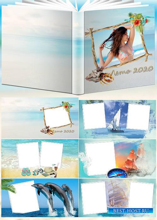 Шаблон фотокниги - У самого синего моря