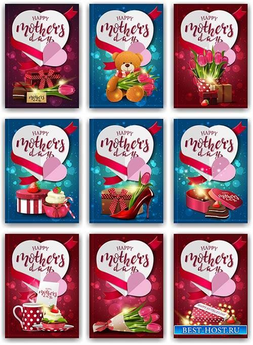 Поздравительные открытки с Днём Матери - Векторный клипарт